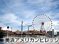 沖縄のマンション「アルトゥーレ美浜(北谷町字宮城)」